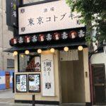 東京コトブキ 御茶ノ水店
