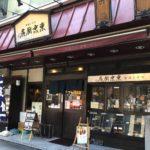 東京厨房(とうきょうちゅうぼう)神田小川町店