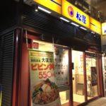 松屋(まつや)市ヶ谷店