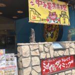沖縄ダイニング、北谷食堂(ちゃたんしょくどう)淡路町店