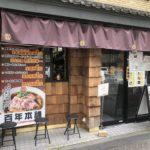 百年本舗(ひゃくねんほんぽ)秋葉原総本店