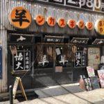 羊肉酒場 悟大(ごだい)水道橋店