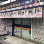 金券ショップ、アクセスチケット 水道橋店