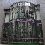 ANYTIME FITNESS(エニタイムフィットネス)麹町店