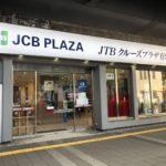 JTBトラベルゲート有楽町(JTBクルーズプラザ有楽町)