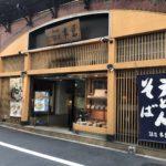 うどんそば 銀座木屋(きや)有楽町店
