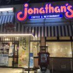 ジョナサン 妻恋坂店