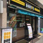 ドトールコーヒーショップ(DOUTOR COFFEE SHOP)岩本町2丁目店