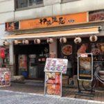 ホルモンの美味しい焼肉、伊藤課長 神田東口店