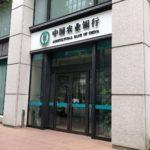 中国農業銀行 東京支店