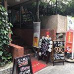 創作居酒屋 団欒炎(だんらんほのお)麹町店