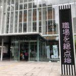 千代田区役所(最寄り駅は九段下駅)