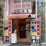 大黒屋(だいこくや)有楽町イトシア店