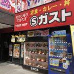 【閉店】Sガスト 神田駅東口店