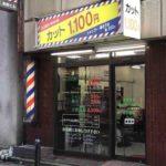 カット1,100円、ジャンボ理容室