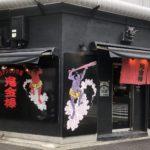 カラシビつけ麺 鬼金棒(キカンボウ)神田店