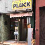 カレースタンド PLUCK(プラック)