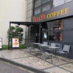 タリーズコーヒー(TULLY'S COFFEE)神保町店