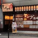 テング酒場 水道橋西口店