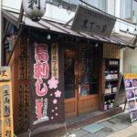 会津生馬刺と鹿児島黒豚、黒てつ家 本店