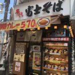 名代 富士そば 後楽園店