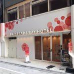 女性専用カプセルホテル、AKIBARA BAY HOTEL