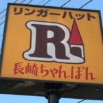 秋葉原駅の最寄りのリンガーハットはどこ?
