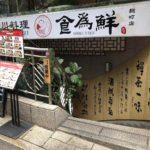 四川料理、食為鮮(ショクイセン)麹町店