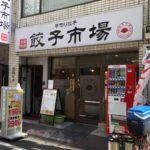 餃子市場(ぎょうざいちば)神田店