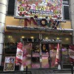 MITOYA(みとや)水道橋店