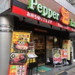 Pepper Lunch(ペッパーランチ)水道橋店