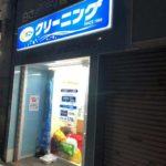ポニークリーニング 外神田6丁目店