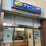 ポニークリーニング 妻恋坂店
