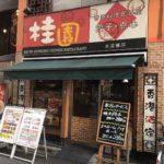 中華料理店、桂園(ケイエン)水道橋店