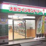 末広町駅そばのコインランドリー、マンマチャオ秋葉原店