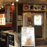 天下一品(てんかいっぴん)水道橋店