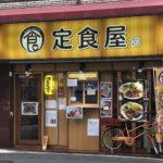 定食屋(ていしょくや)神田本店