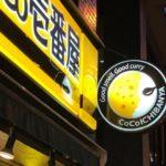 東京駅の最寄りのCoCo壱番屋(ココイチ)はどこ?
