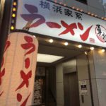 横浜家系ラーメン 勇極(ユウゴク)