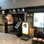 藩(はん)麹町店