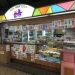 JR秋葉原駅総武線ホームの牛乳スタンド、MILK SHOP LUCK 酪