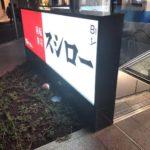 SUSHIRO(スシロー)秋葉原駅前店