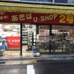あきばU-SHOP 2号店