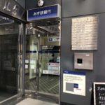 みずほ銀行ATM 秋葉原駅東口出張所