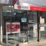 三菱UFJ銀行ATMコーナー 九段下駅前