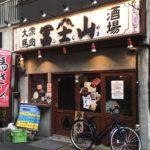 大衆馬肉酒場 冨士山(ふじやま)