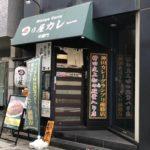 日乃屋カレー 半蔵門店