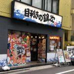 目利きの銀次 半蔵門駅前店