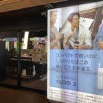 秋葉原駅そばのたばこ専門店、MIMATSU TABACCO(ミマツたばこ)