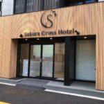 Sakura Cross Hotel Akihabara(サクラクロスホテル秋葉原)